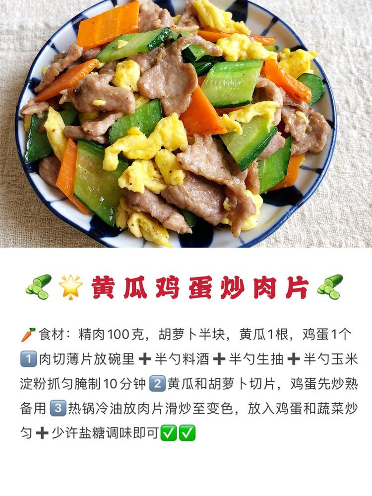 6道孩子爱吃的家常菜🔥一周不重样内含详细做法图4