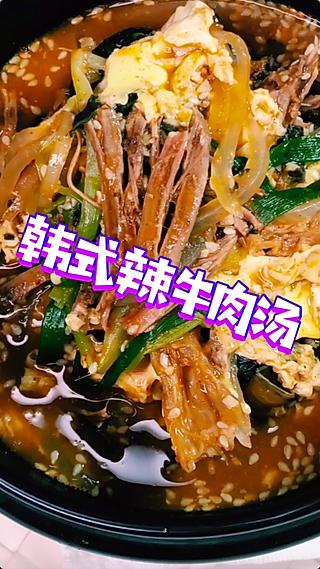 演员李泽玉的韩式辣牛肉粉丝汤