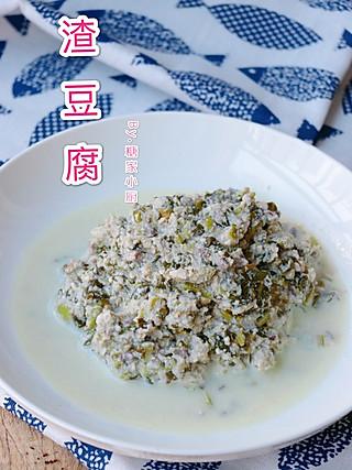 糖家小厨的妈妈的手艺#渣豆腐#