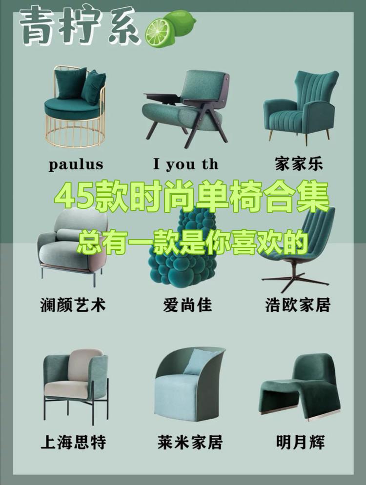 时尚单椅全集💕多色超百搭❗️软装必备图1