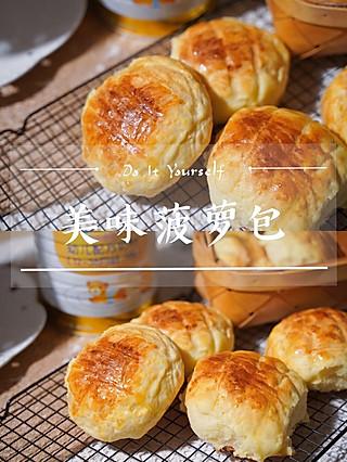大林Darling的自制港式菠萝包,外酥内软,香甜美味!