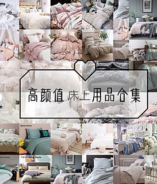 海绵没有宝宝的家居床品店铺私藏🔥堪比五星级的床上用品,分分钟提升家居逼格❗️❗️❗️
