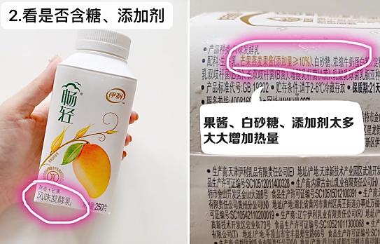教你挑对减肥酸奶,越喝越瘦❗️图3