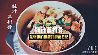 是张张的康康的《豉汁蒸排骨》怎么做才好吃?