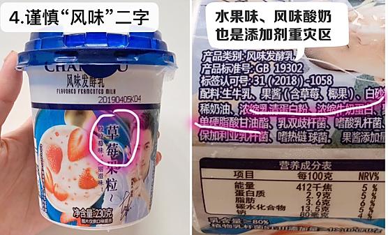 教你挑对减肥酸奶,越喝越瘦❗️图5