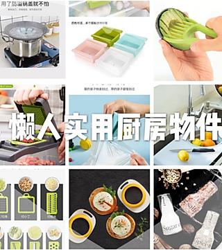 帅帅婷的洁癖懒人厨房神器🙋♀️实用轻食工具!