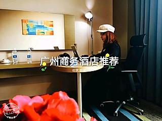 小砖头UP的广州酒店   精英商务出行,首选花筑·蔚徕
