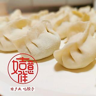食光印记的吃饺子啦
