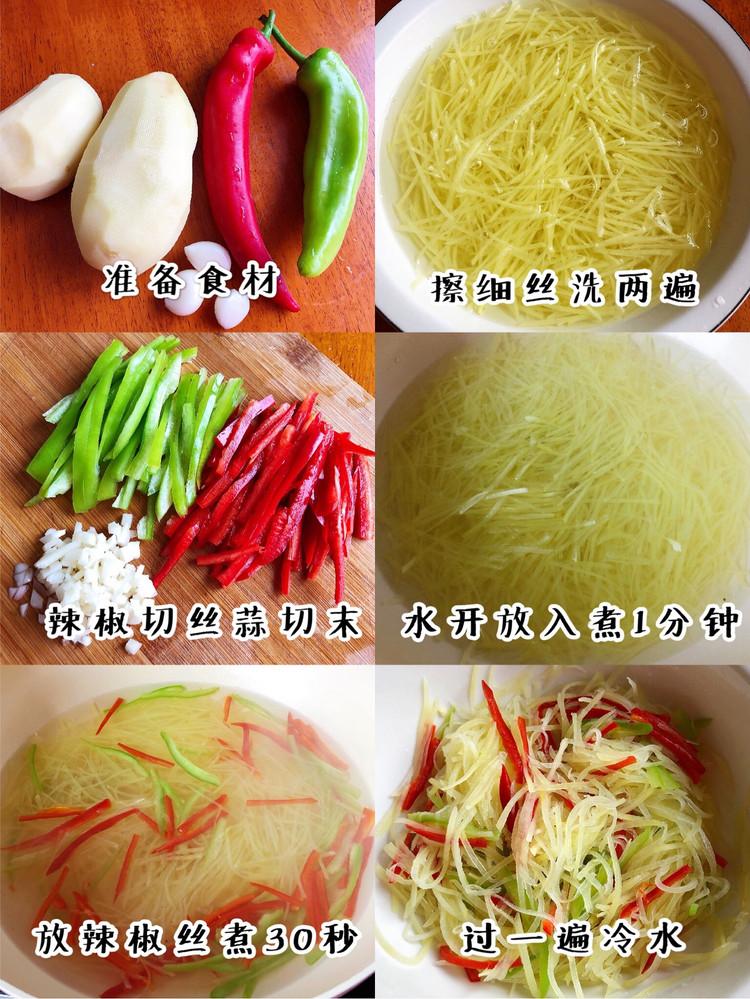 一般这样做的土豆丝,都不用炒,酸辣爽口开胃图3