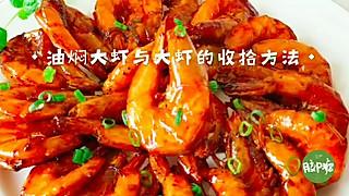 胶P糖的油焖大虾的做法&大虾的收拾方法