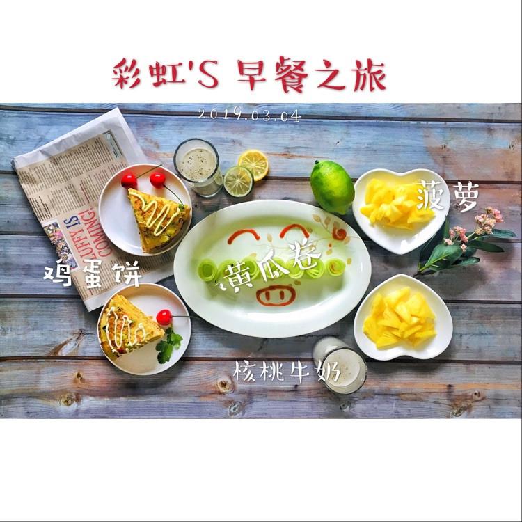 【彩虹'S 早餐之旅】一周的早餐图1