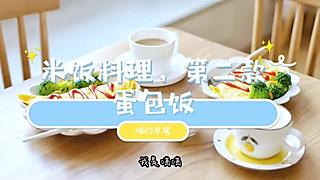 流浪的喵喵小姐的有哪些用米饭做的好吃料理?第二款 蛋包饭
