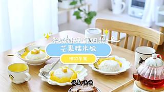 流浪的喵喵小姐的米饭料理 | 第四款,芒果糯米饭~