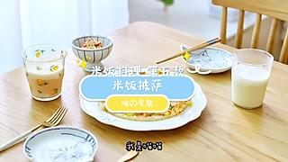 流浪的喵喵小姐的喵の早餐 | 有哪些用米饭做的好吃料理?第五款米饭披萨