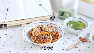 流浪的喵喵小姐的网红爆款美食好不好吃?第二款,饺子皮脆片~