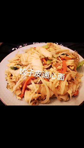 昕宝厨房的饺子皮不要再包饺子了,做个通心粉,简单方便,上桌就被抢光