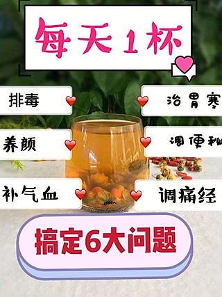 减肥不可弃的每天1杯养生茶!!搞定6大问题!!女人必备❗❗❗