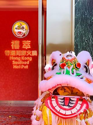 """惠声惠色117的""""食得鲜味""""的禧萃香港海鲜火锅吉时开业🎉"""