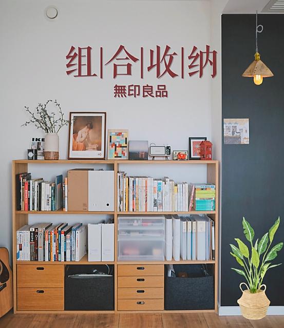 【经验分享】组合收纳家具哪家强❓MUJI篇图1