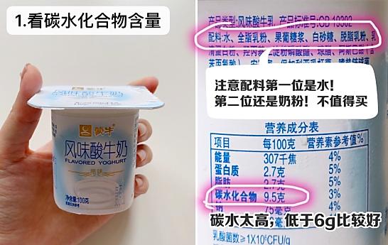 教你挑对减肥酸奶,越喝越瘦❗️图2