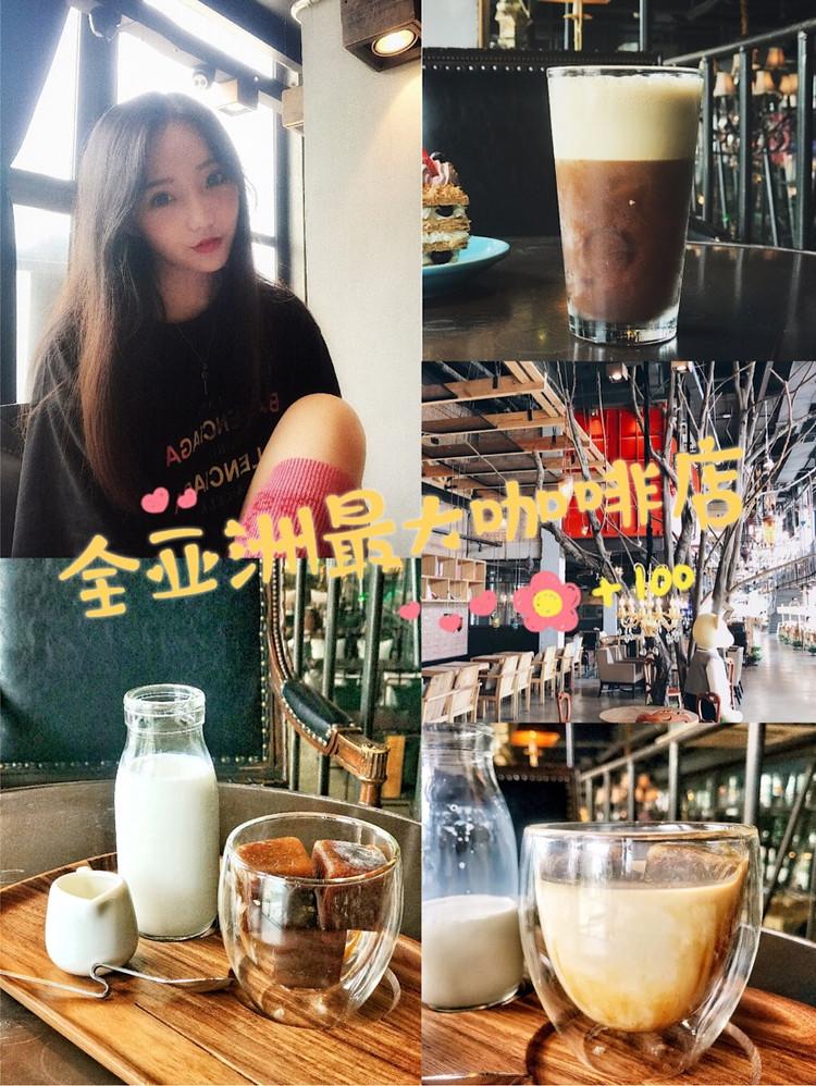 重庆美食下午茶💕体验4000平全亚洲最大的工厂风咖啡店☕图1