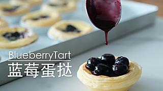 ButterTiger的蓝莓蛋挞——复刻肯德基图片里的蓝莓蛋挞