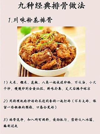 西西儿的居家美食的【9种经典排骨的做法】排骨简直是肉食最爱呀!