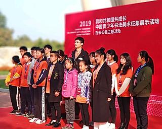我和共和国共成长·中国青少年书法美术百米长卷主题活动