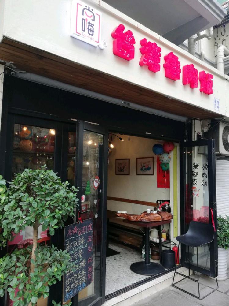 魔都探店 永嘉路尚嗨台湾鲁肉饭 一家很有人情味的小馆子图1