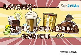 萌斗五味党的辣咖啡,咸咖啡,酸咖啡,你选择喝哪一个?