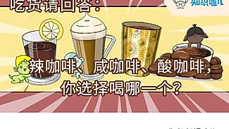 辣咖啡,咸咖啡,酸咖啡,你选择喝哪一个?