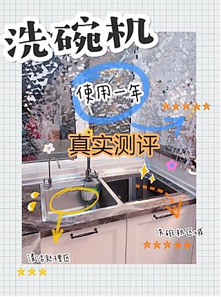香之果果的✨洗碗机测评!使用洗碗机一年后的感受✨