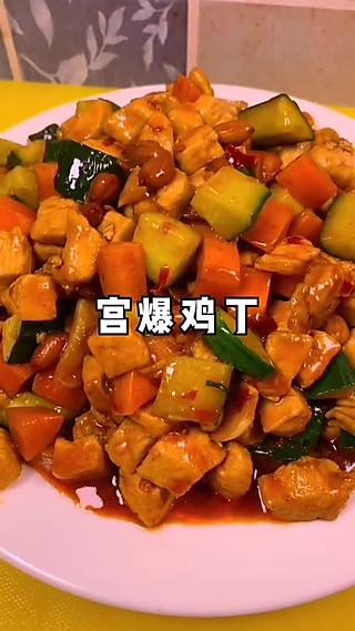 sunny的美食日记z的米饭杀手🍚简单零失败🔥宫爆鸡丁