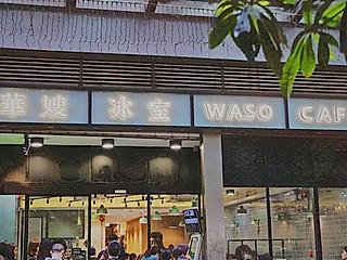 六口酱的香港(二)明星餐厅华嫂冰室