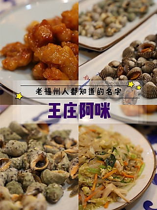 罐头里de鱼的老福州人都爱吃的王庄阿咪,在家也能get同款
