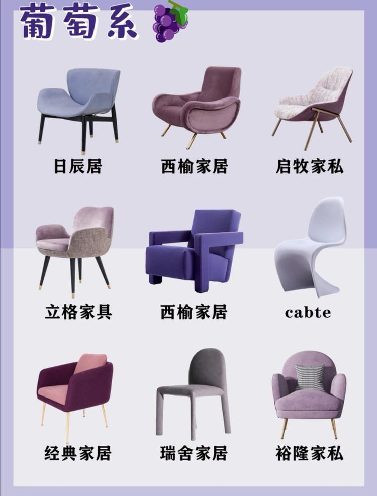 时尚单椅全集💕多色超百搭❗️软装必备图3
