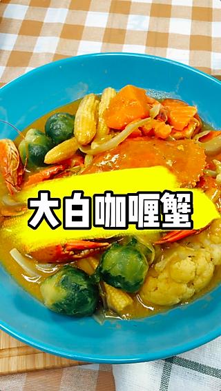 演员李泽玉的咖喱蟹