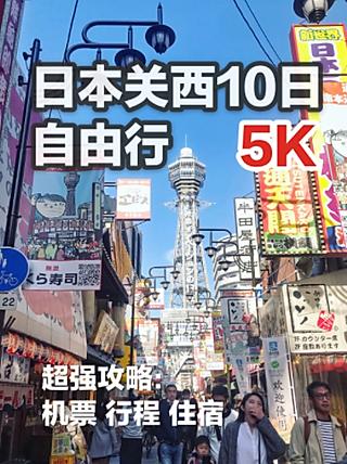 小玉Doris的🇯🇵5K玩转日本10天|关西自由行超强攻略
