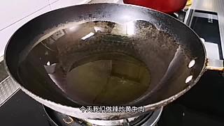 杨小小西的辣炒黄牛肉,好吃又下饭