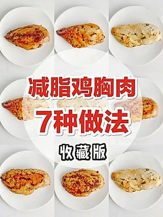 丸子小七的好吃易上手的减脂鸡胸肉花样做法