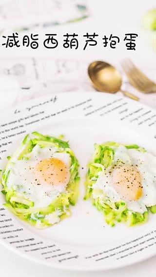 摩登主妇生活研究所的🔥🔥高颜又减脂‼️超快手早餐西葫芦抱蛋