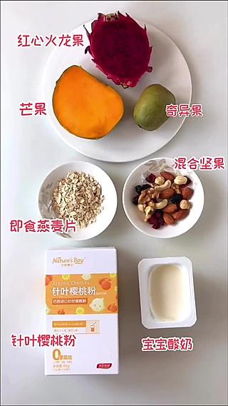 小菁同学的燕麦水果捞这么做,营养健康有颜值,超级惹人爱,宝宝吃不够!