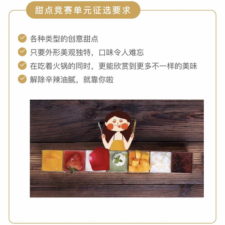 海底捞X豆果美食丨创意蘸料、甜品征集,超级大奖等你拿!图2
