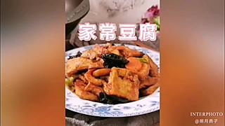 明月燕子的朴实无华却惊艳味蕾的家常豆腐