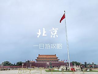 小砖头UP的北京一日游攻略