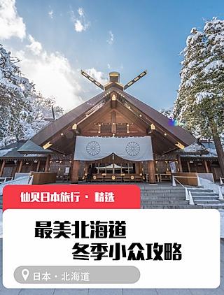 小玉Doris的🇯🇵北海道|冬季打卡攻略|北海道自由行!