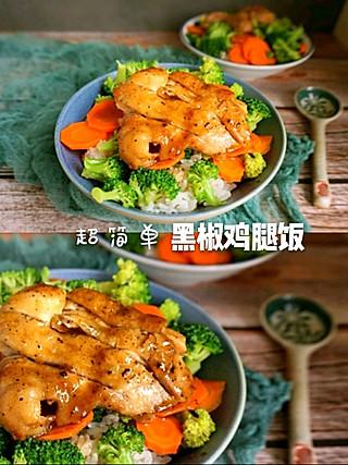 超简单的黑椒鸡腿饭,鲜嫩多汁