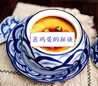 21_54xiaomao的教你蒸鸡蛋的秘诀!鸡蛋细嫩爽滑,平滑如镜
