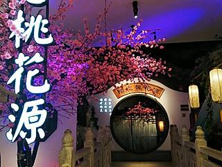 """梵妖6的黄磊主演的话剧《暗恋桃花源》同款餐厅-""""暗恋桃花源"""",这里的美食不一般~"""