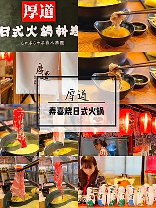 Tina厨房日记的【厚道寿喜烧日式火锅料理 】探店,肉类在锅中稍微涮至变色,再蘸上蛋液,好嫩好香~